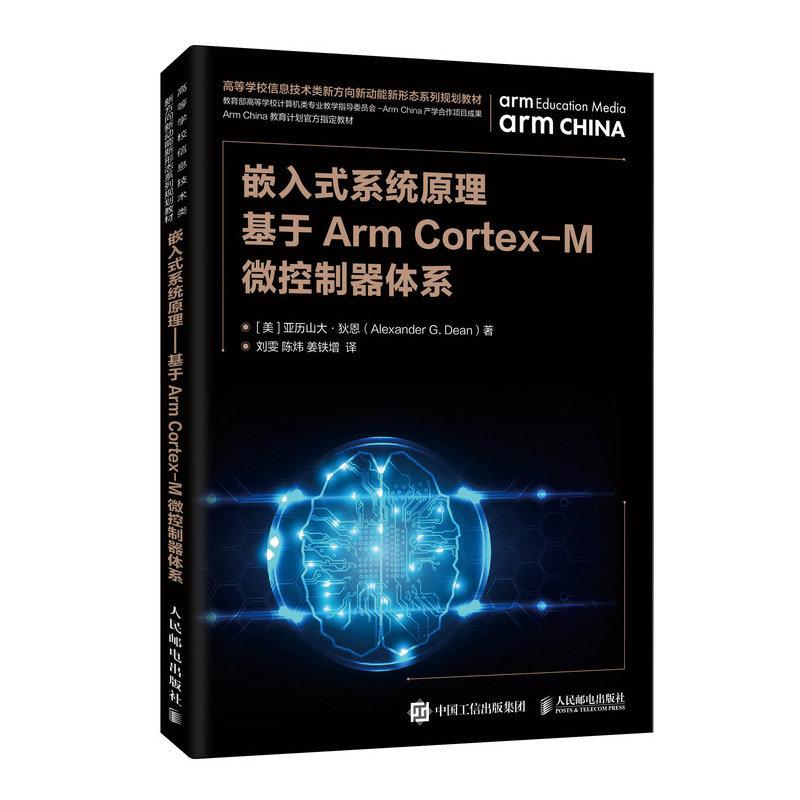 嵌入式系統原理 — 基於 Arm Cortex-M 微控制器體系-preview-2