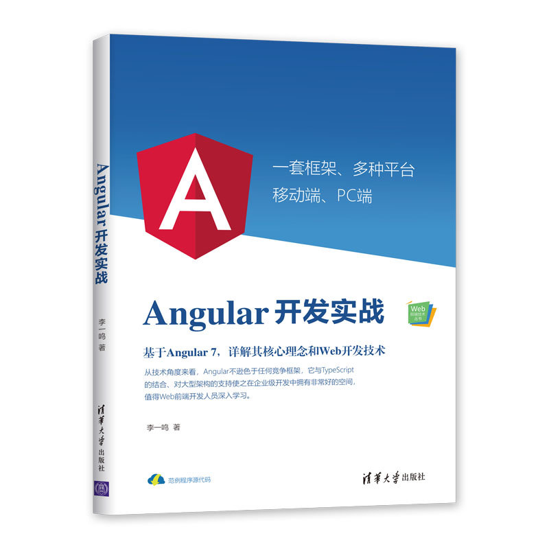 Angular 開發實戰-preview-1