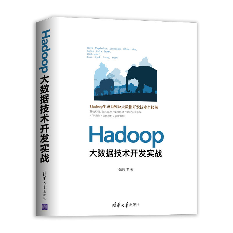 Hadoop 大數據技術開發實戰-preview-1