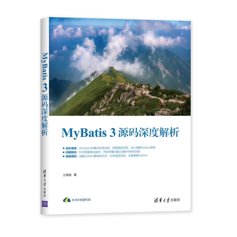 MyBatis 3源碼深度解析-preview-1