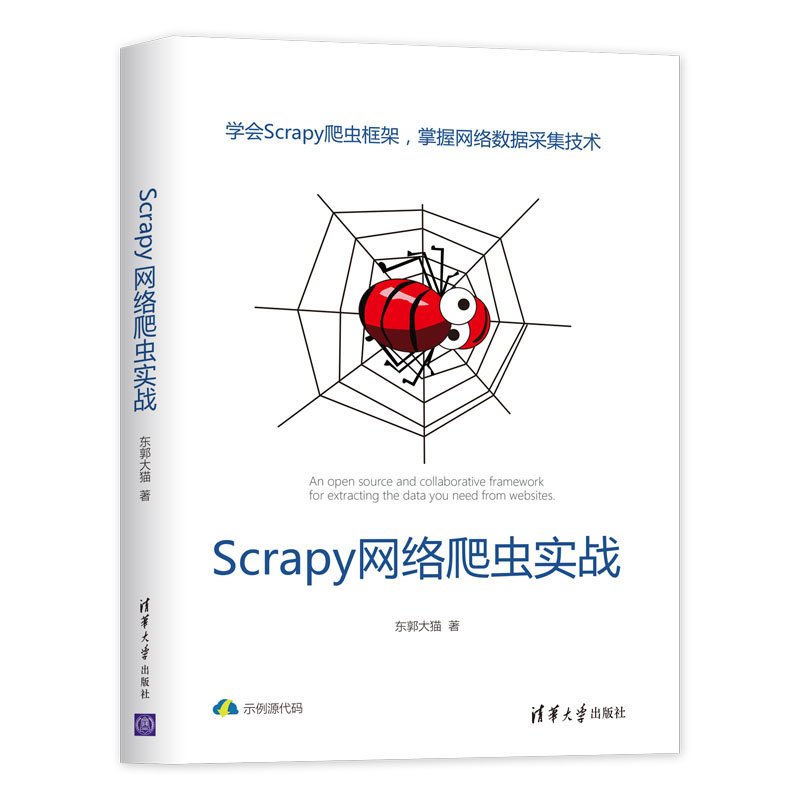 Scrapy網絡爬蟲實戰-preview-3