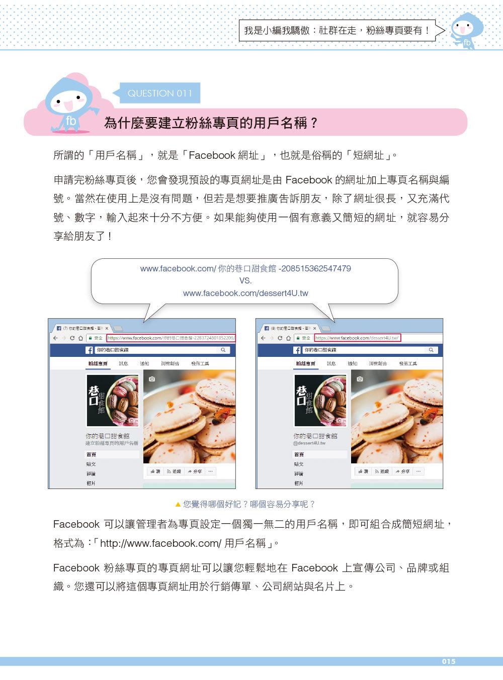 超人氣 Facebook 粉絲專頁行銷加油讚 - 解鎖社群行銷困局+突破粉絲經營盲點=變身最神小編難波萬! (第五版)-preview-2