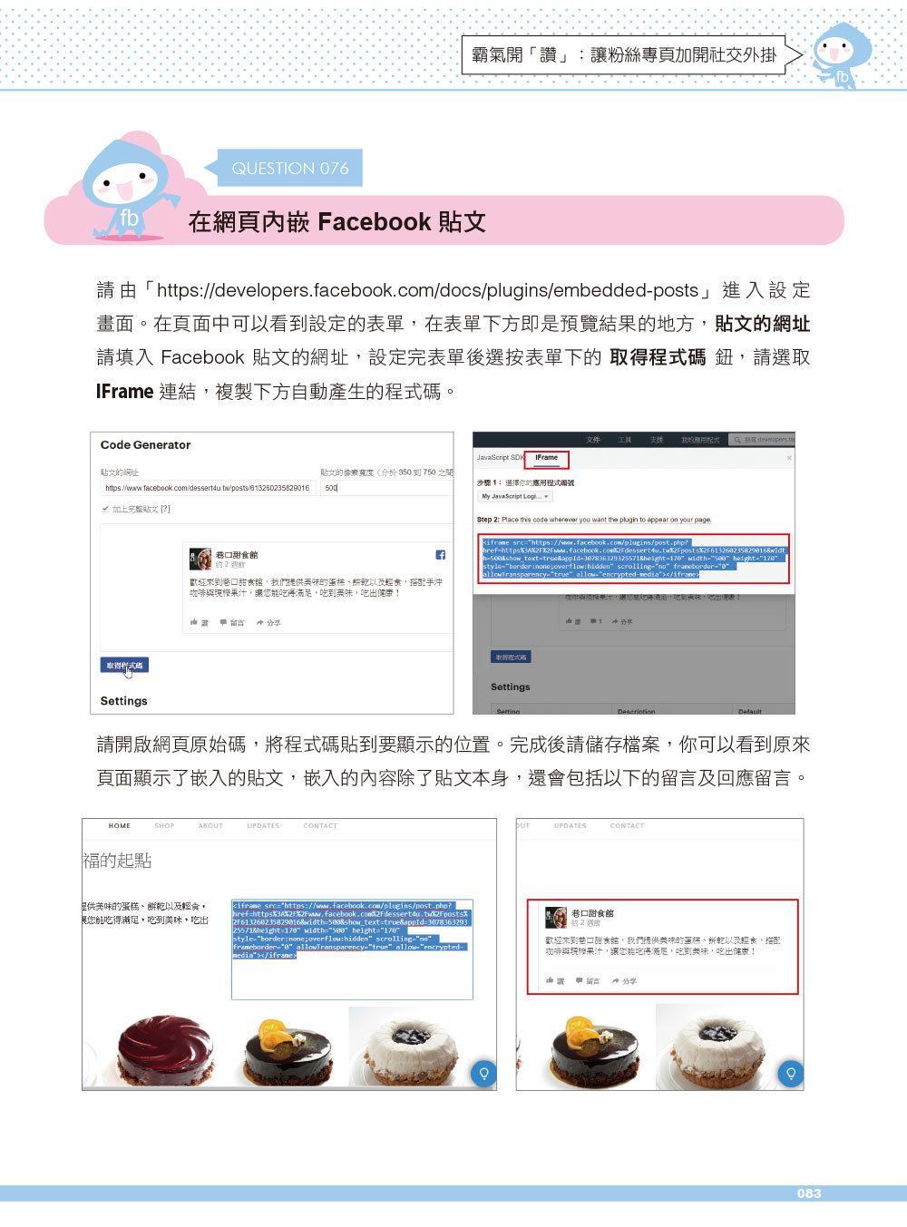 超人氣 Facebook 粉絲專頁行銷加油讚 - 解鎖社群行銷困局+突破粉絲經營盲點=變身最神小編難波萬! (第五版)-preview-6