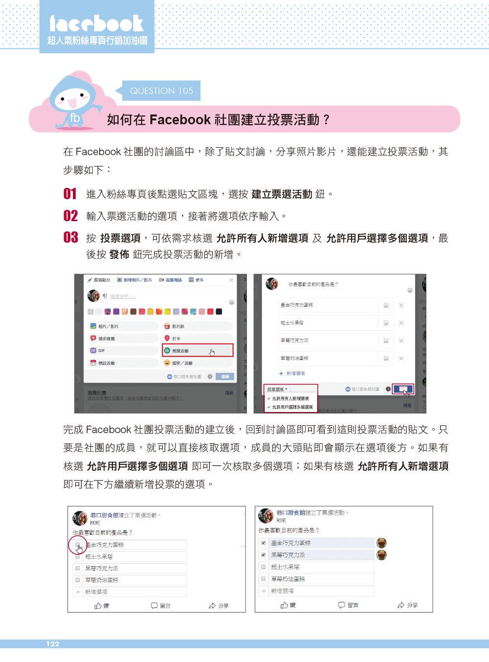 超人氣 Facebook 粉絲專頁行銷加油讚 - 解鎖社群行銷困局+突破粉絲經營盲點=變身最神小編難波萬! (第五版)-preview-8