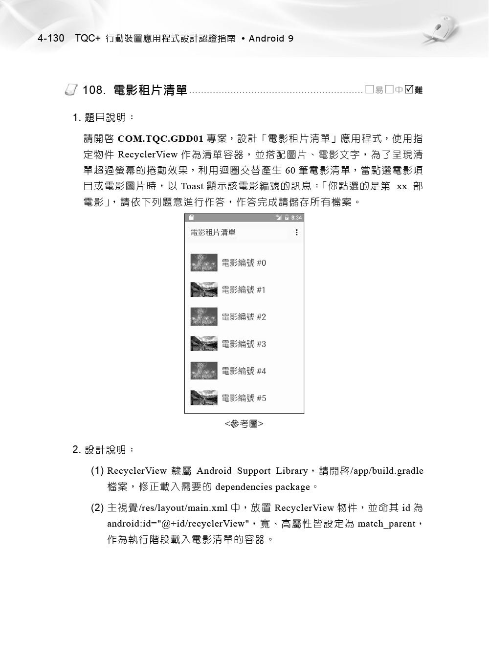 TQC+ 行動裝置應用程式設計認證指南 Android 9-preview-1