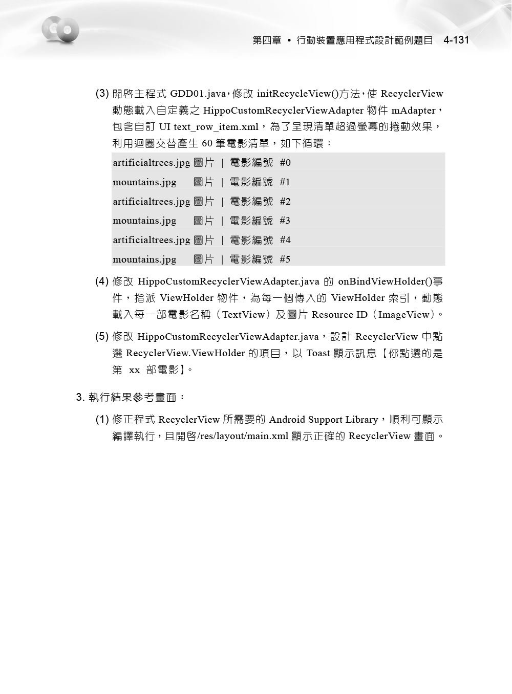 TQC+ 行動裝置應用程式設計認證指南 Android 9-preview-2