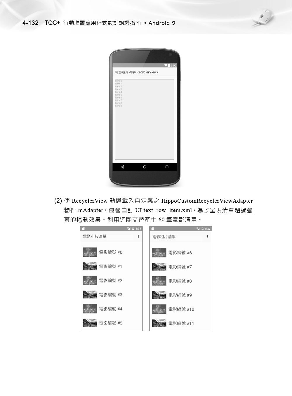 TQC+ 行動裝置應用程式設計認證指南 Android 9-preview-3