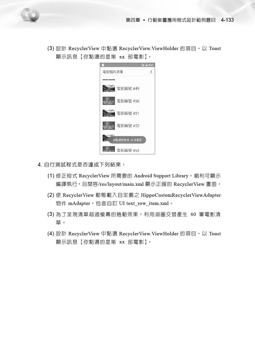 TQC+ 行動裝置應用程式設計認證指南 Android 9-preview-4