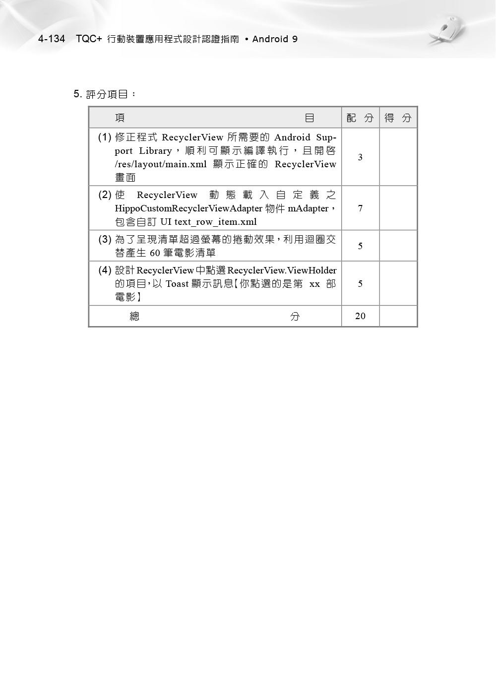 TQC+ 行動裝置應用程式設計認證指南 Android 9-preview-5