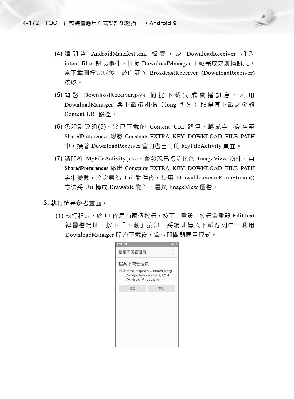 TQC+ 行動裝置應用程式設計認證指南 Android 9-preview-7