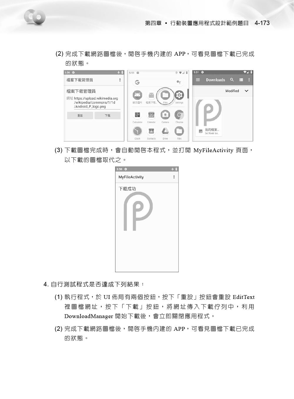TQC+ 行動裝置應用程式設計認證指南 Android 9-preview-8