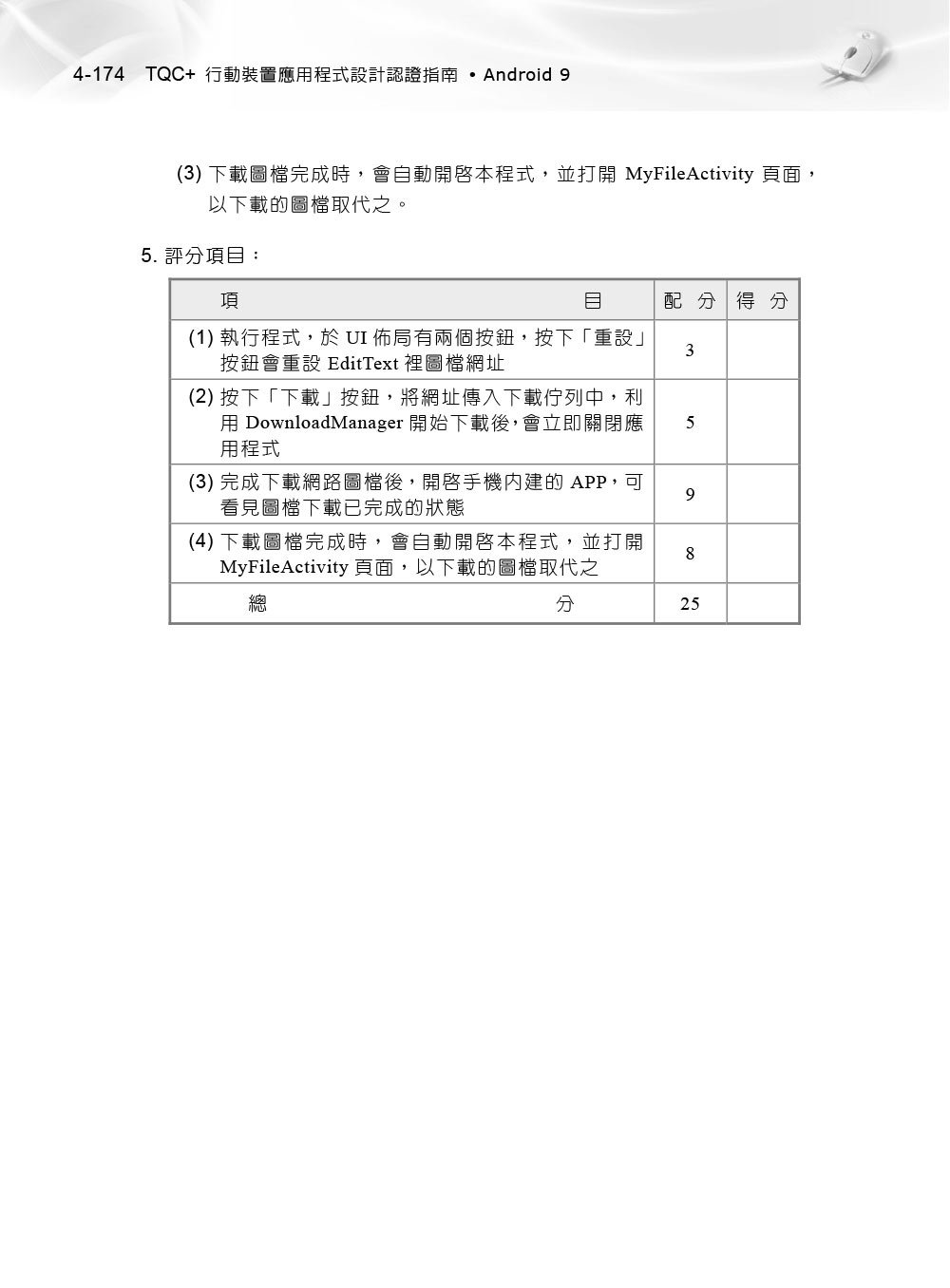 TQC+ 行動裝置應用程式設計認證指南 Android 9-preview-9