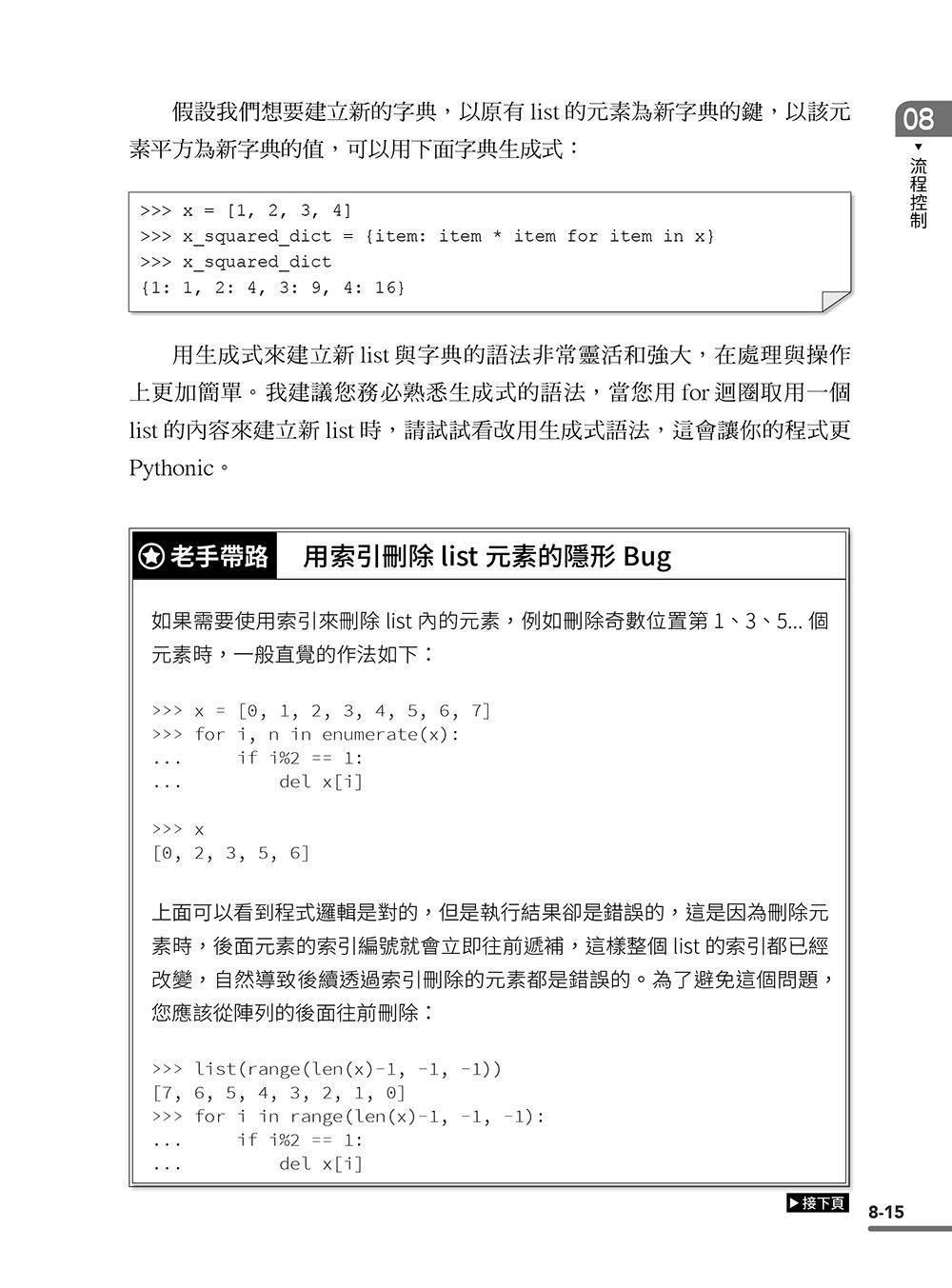 Python 技術者們 - 練功!老手帶路教你精通正宗 Python 程式 (The Quick Python Book, 3/e)-preview-4