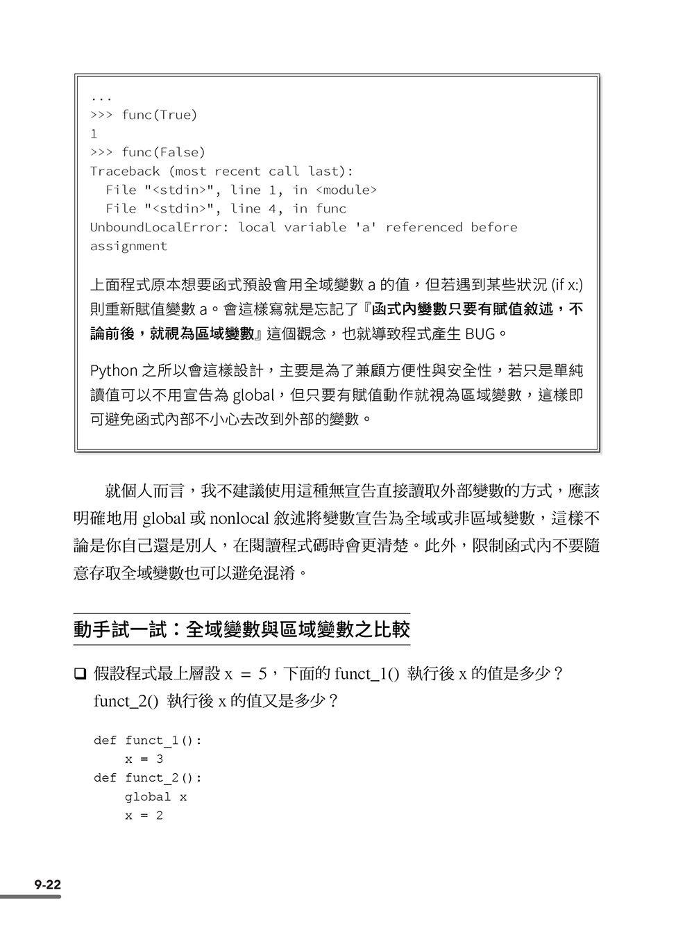 Python 技術者們 - 練功!老手帶路教你精通正宗 Python 程式 (The Quick Python Book, 3/e)-preview-7