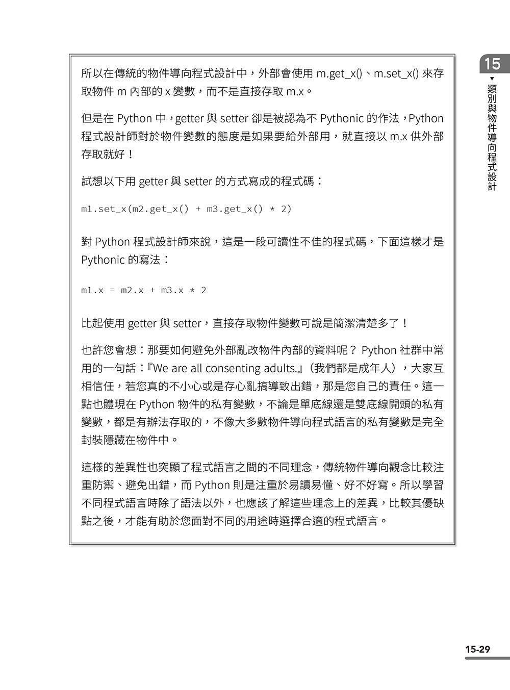 Python 技術者們 - 練功!老手帶路教你精通正宗 Python 程式 (The Quick Python Book, 3/e)-preview-9