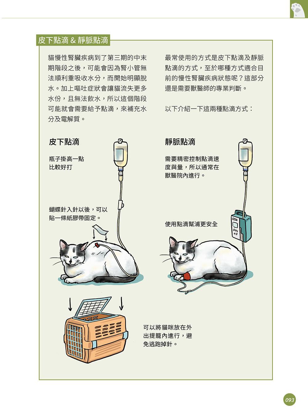 超強圖解 貓慢性腎臟疾病早期診斷與控制-preview-8