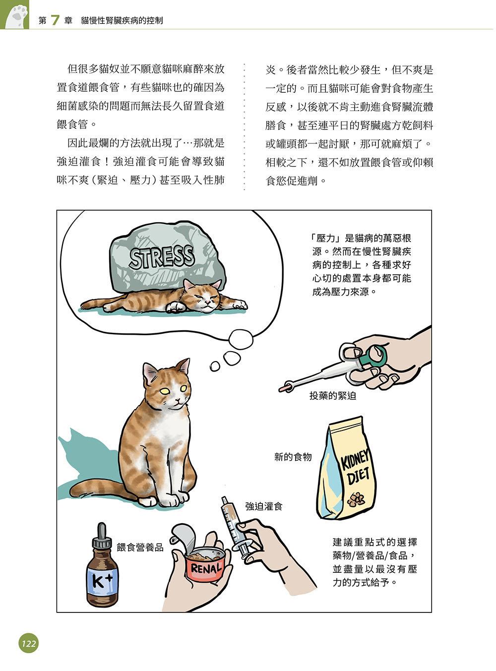 超強圖解 貓慢性腎臟疾病早期診斷與控制-preview-9