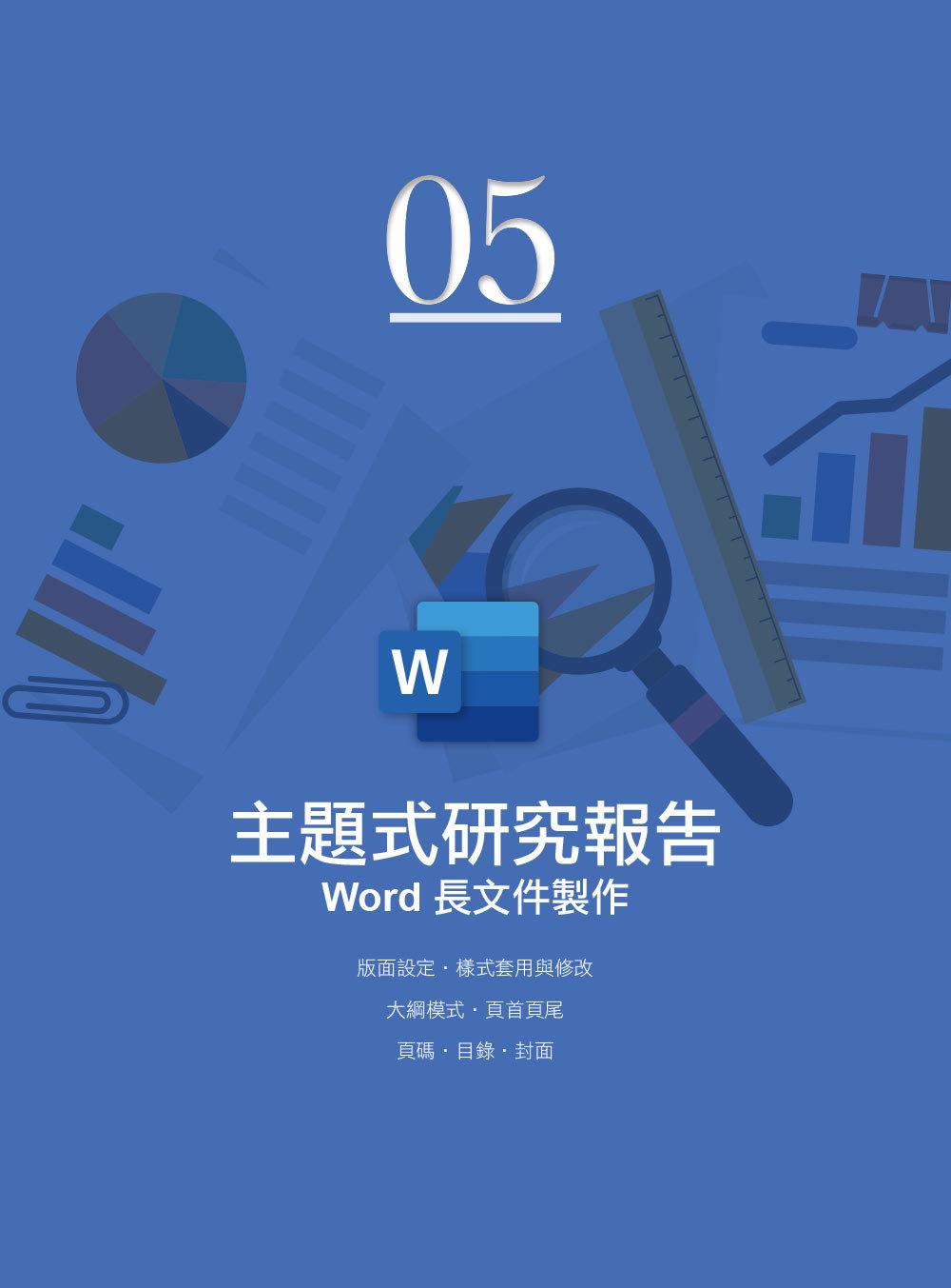 Office 2019 高效實用範例必修16課 (附418分鐘影音教學/範例檔)-preview-1