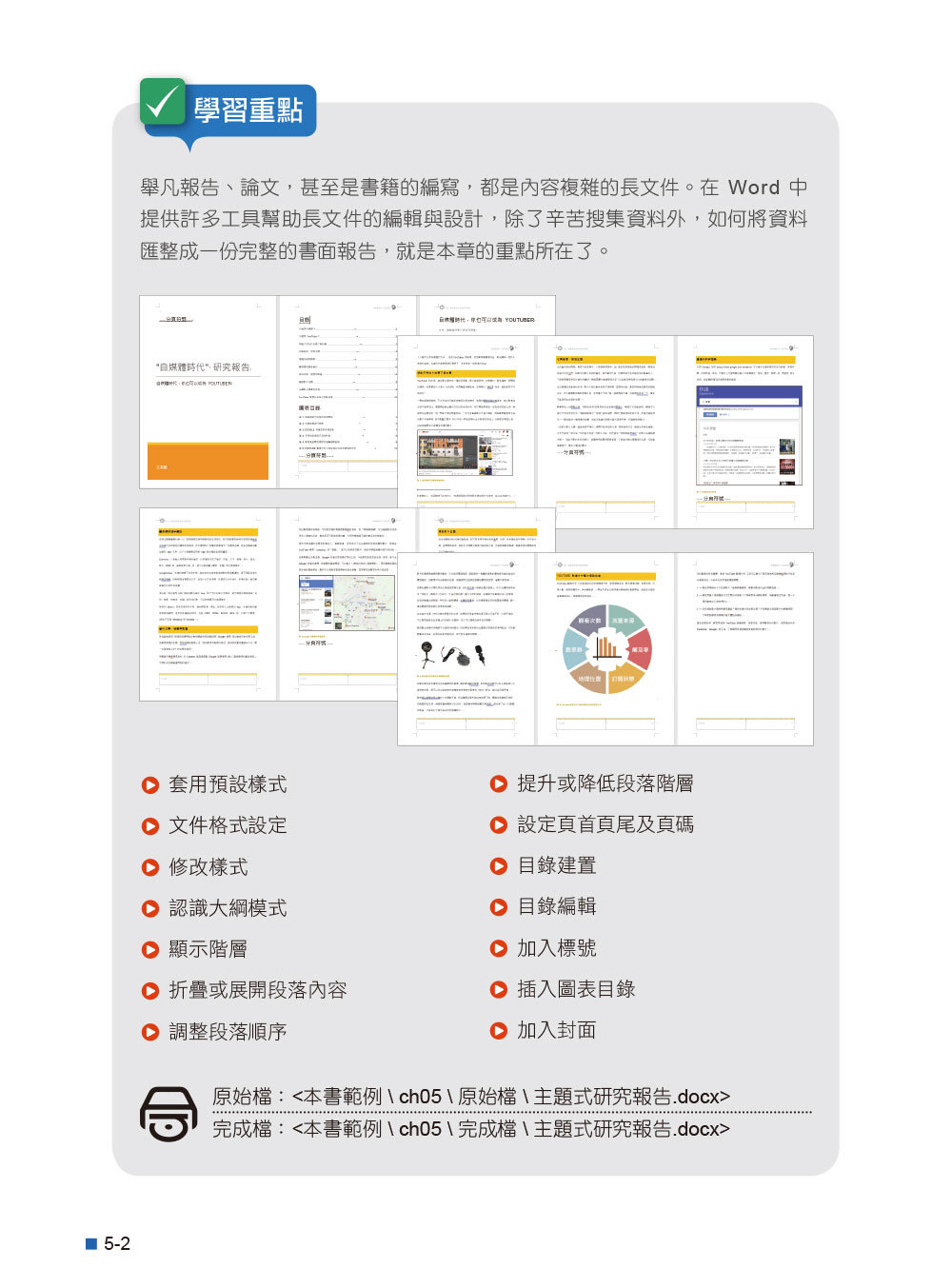 Office 2019 高效實用範例必修16課 (附418分鐘影音教學/範例檔)-preview-2