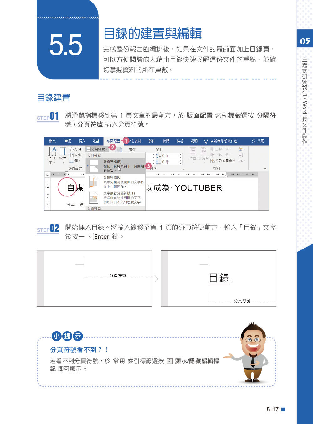 Office 2019 高效實用範例必修16課 (附418分鐘影音教學/範例檔)-preview-3