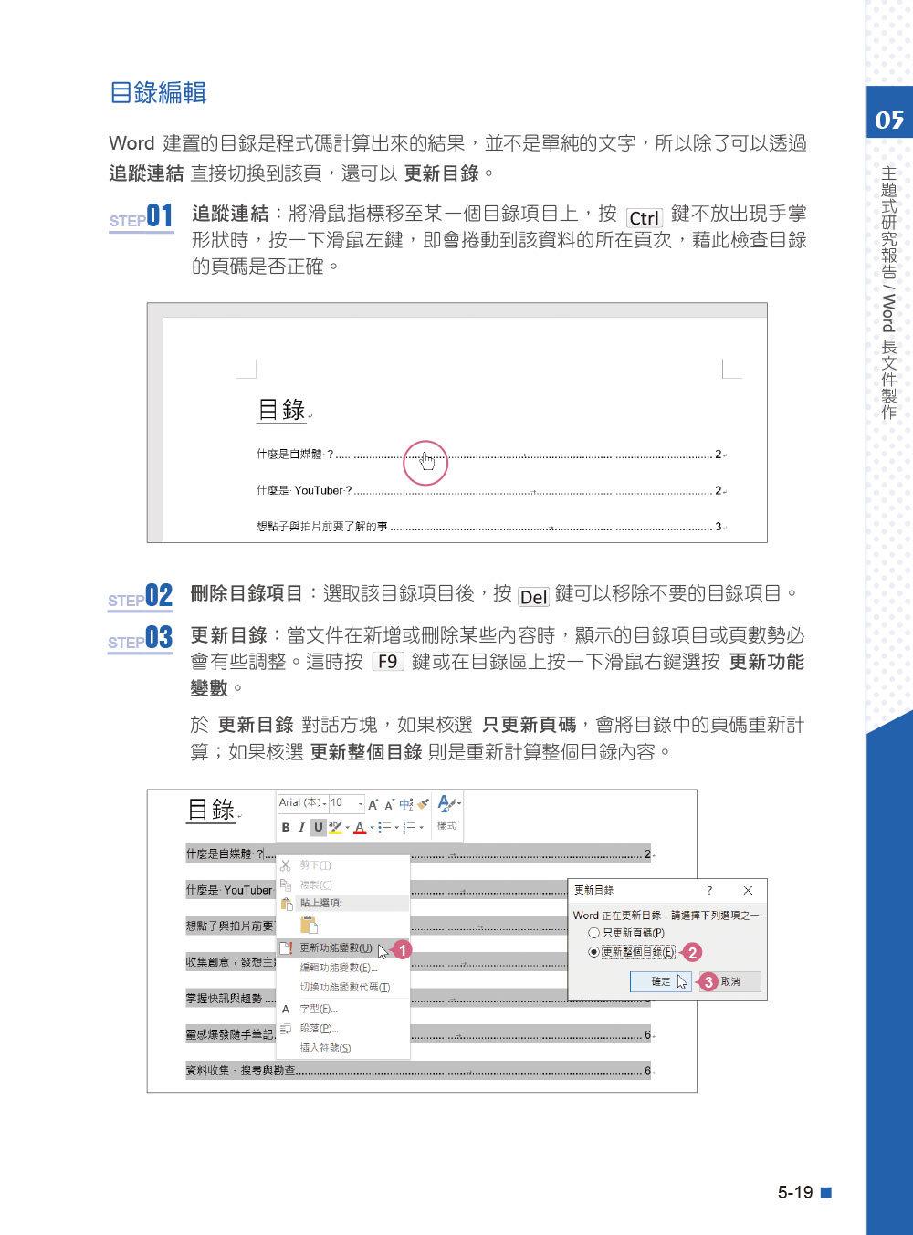 Office 2019 高效實用範例必修16課 (附418分鐘影音教學/範例檔)-preview-5