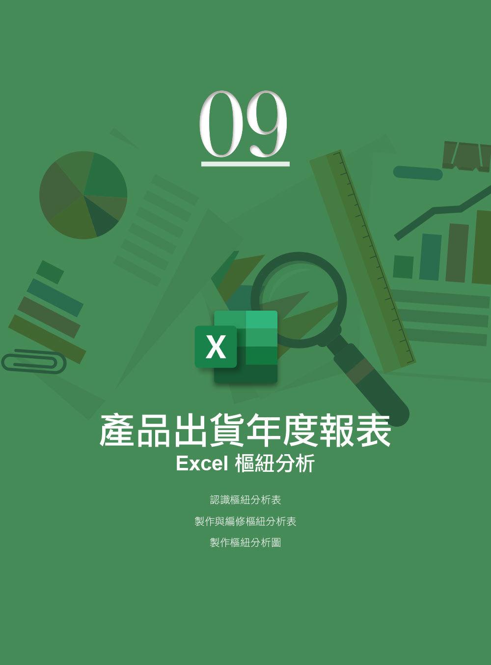 Office 2019 高效實用範例必修16課 (附418分鐘影音教學/範例檔)-preview-6