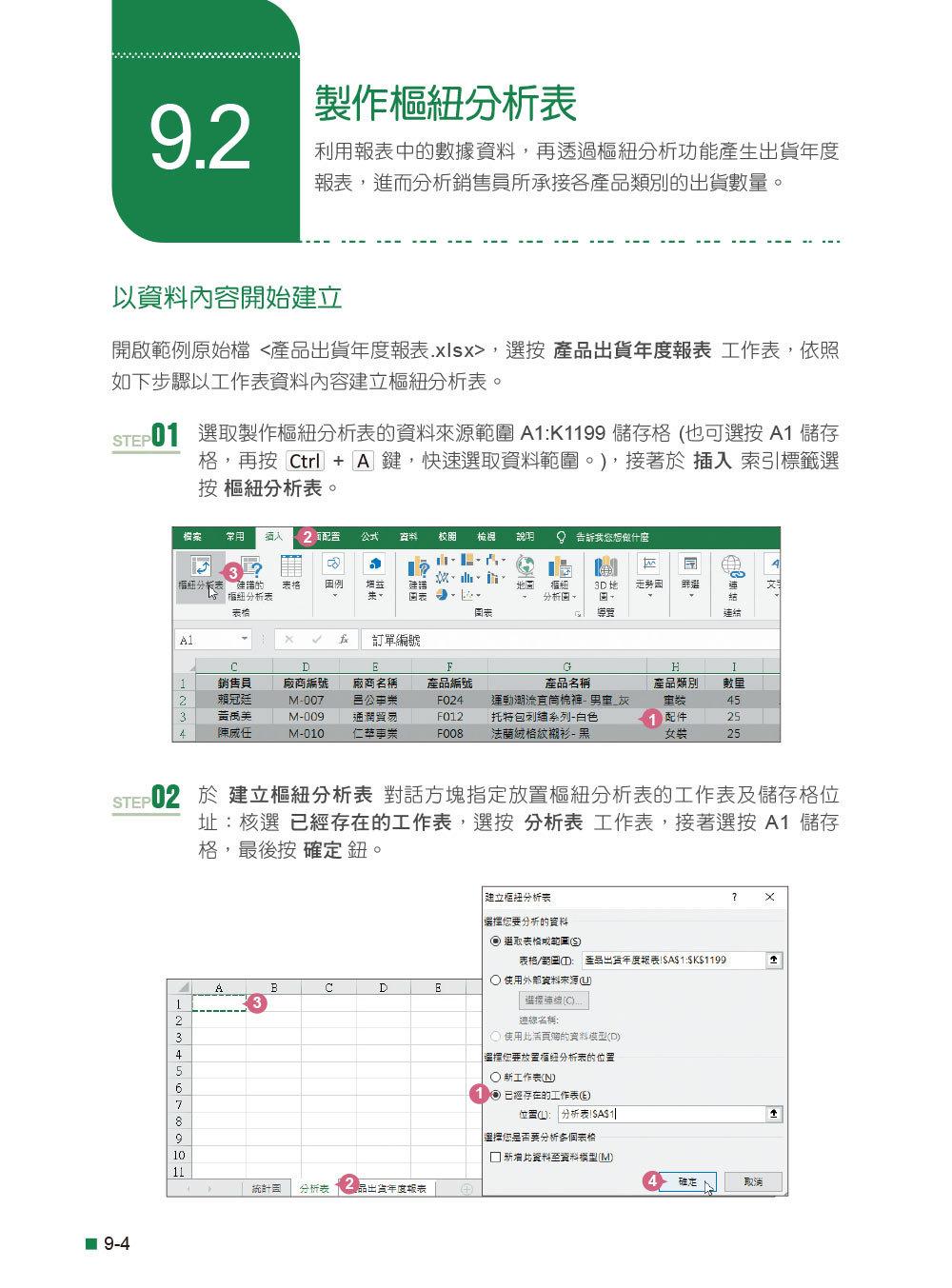 Office 2019 高效實用範例必修16課 (附418分鐘影音教學/範例檔)-preview-9