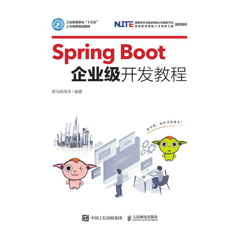Spring Boot 企業級開發教程-preview-1