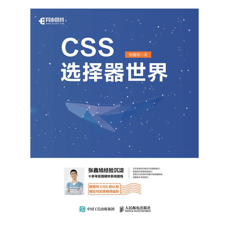 CSS選擇器世界-preview-1