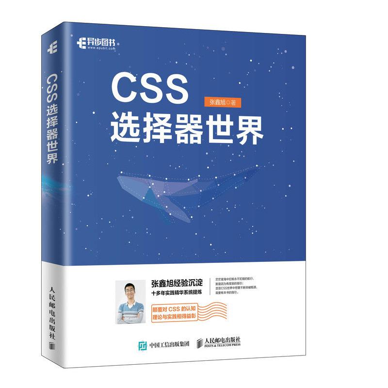 CSS選擇器世界-preview-2