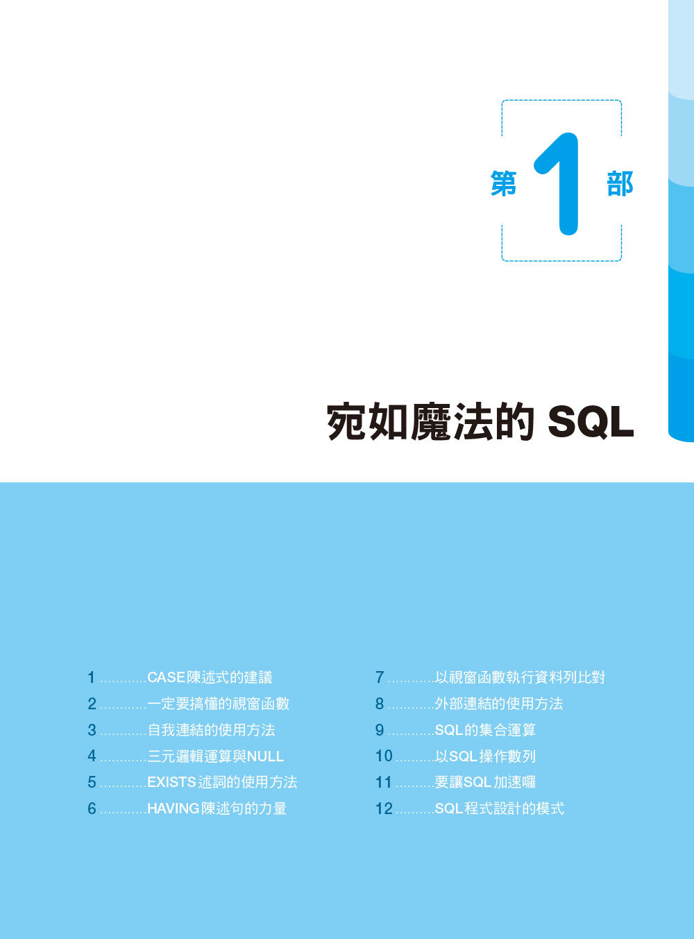 SQL 達人的工作現場攻略筆記-preview-1