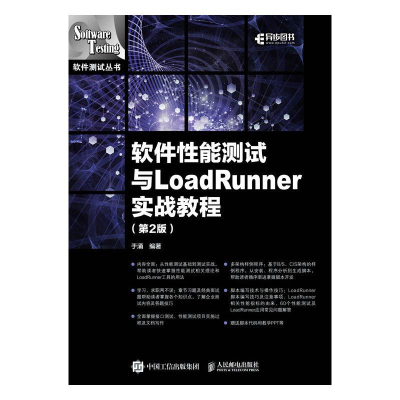 軟件性能測試與LoadRunner實戰教程 第2版-preview-1