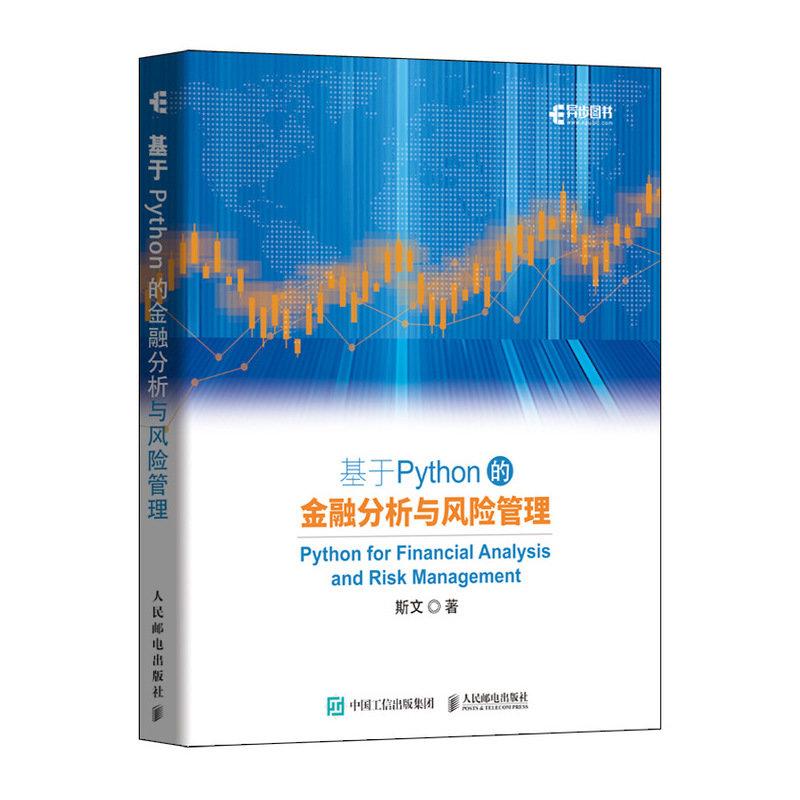 基於Python的金融分析與風險管理-preview-2