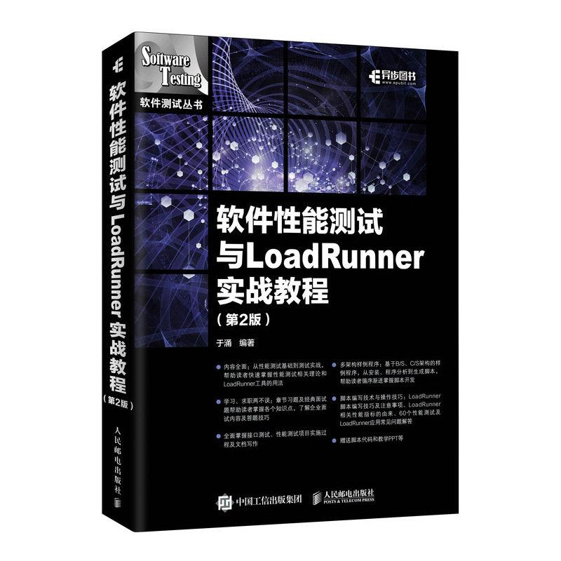 軟件性能測試與LoadRunner實戰教程 第2版-preview-2