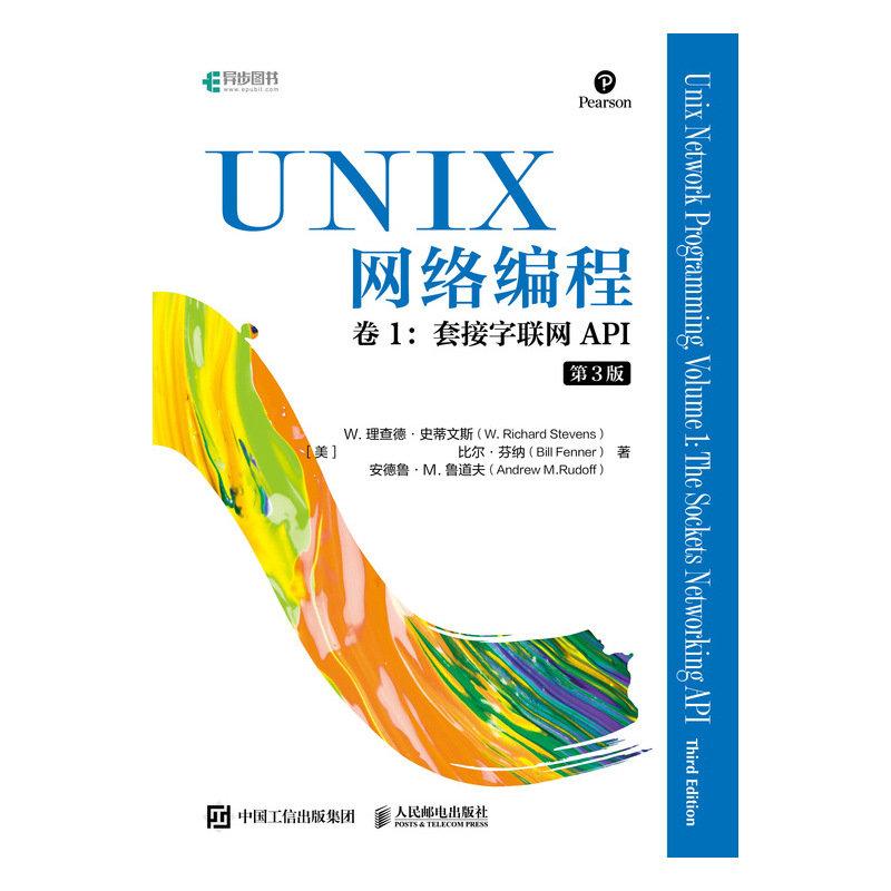 UNIX 網絡編程 捲1 套接字聯網API 第3版-preview-1