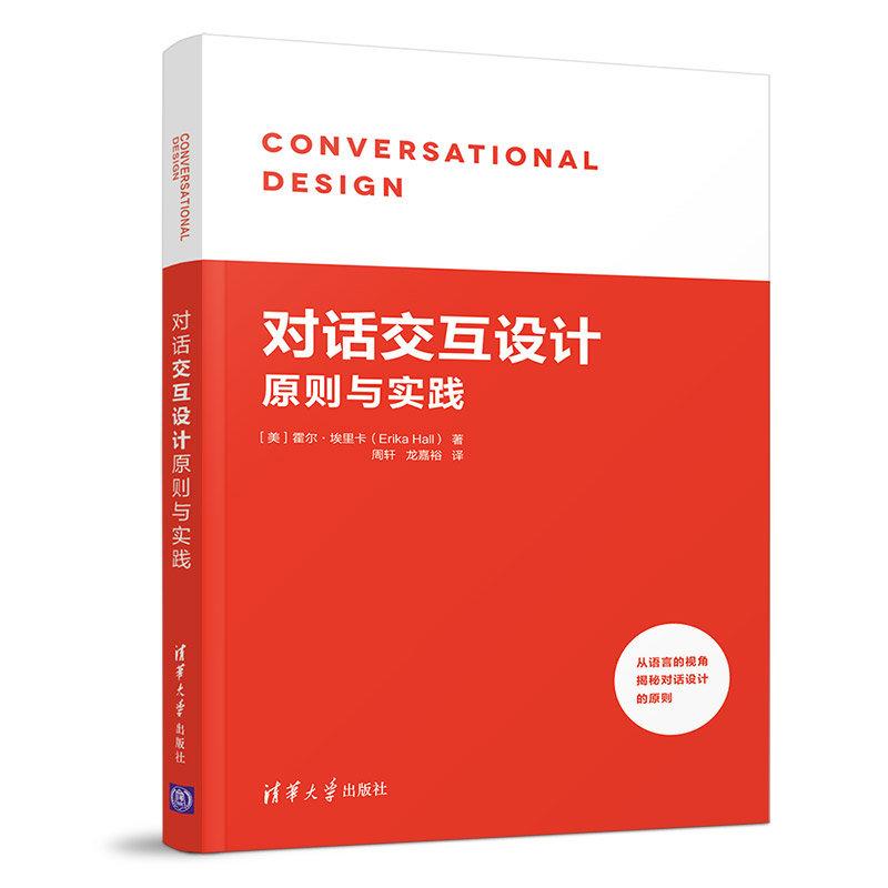 對話式交互設計原則與實踐-preview-2