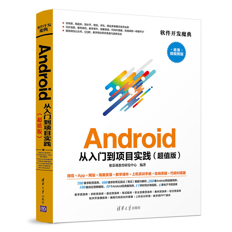Android 從入門到項目實踐(超值版)-preview-1