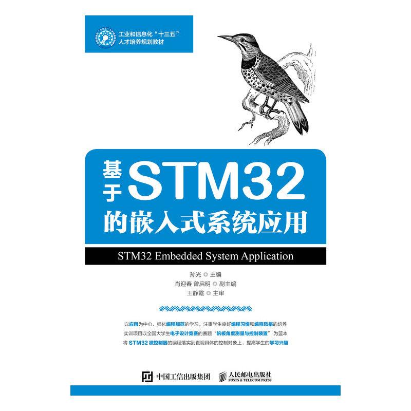 基於 STM32 的嵌入式系統應用-preview-1