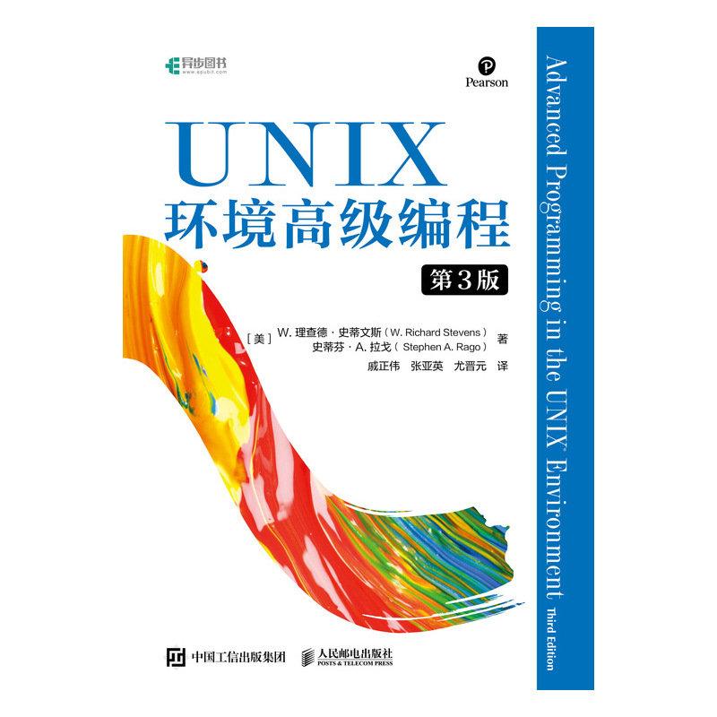 UNIX 環境高級編程, 3/e-preview-1