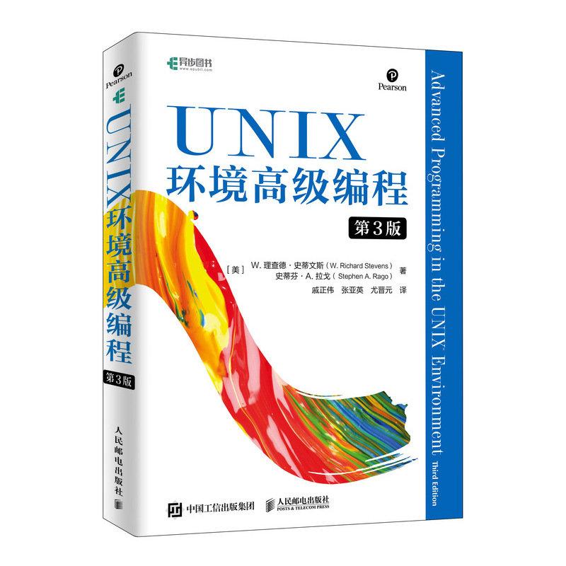 UNIX 環境高級編程, 3/e-preview-2