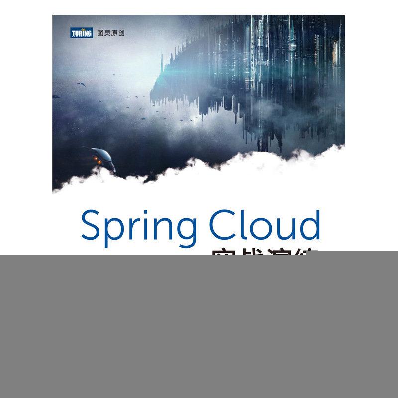 Spring Cloud實戰演練-preview-1