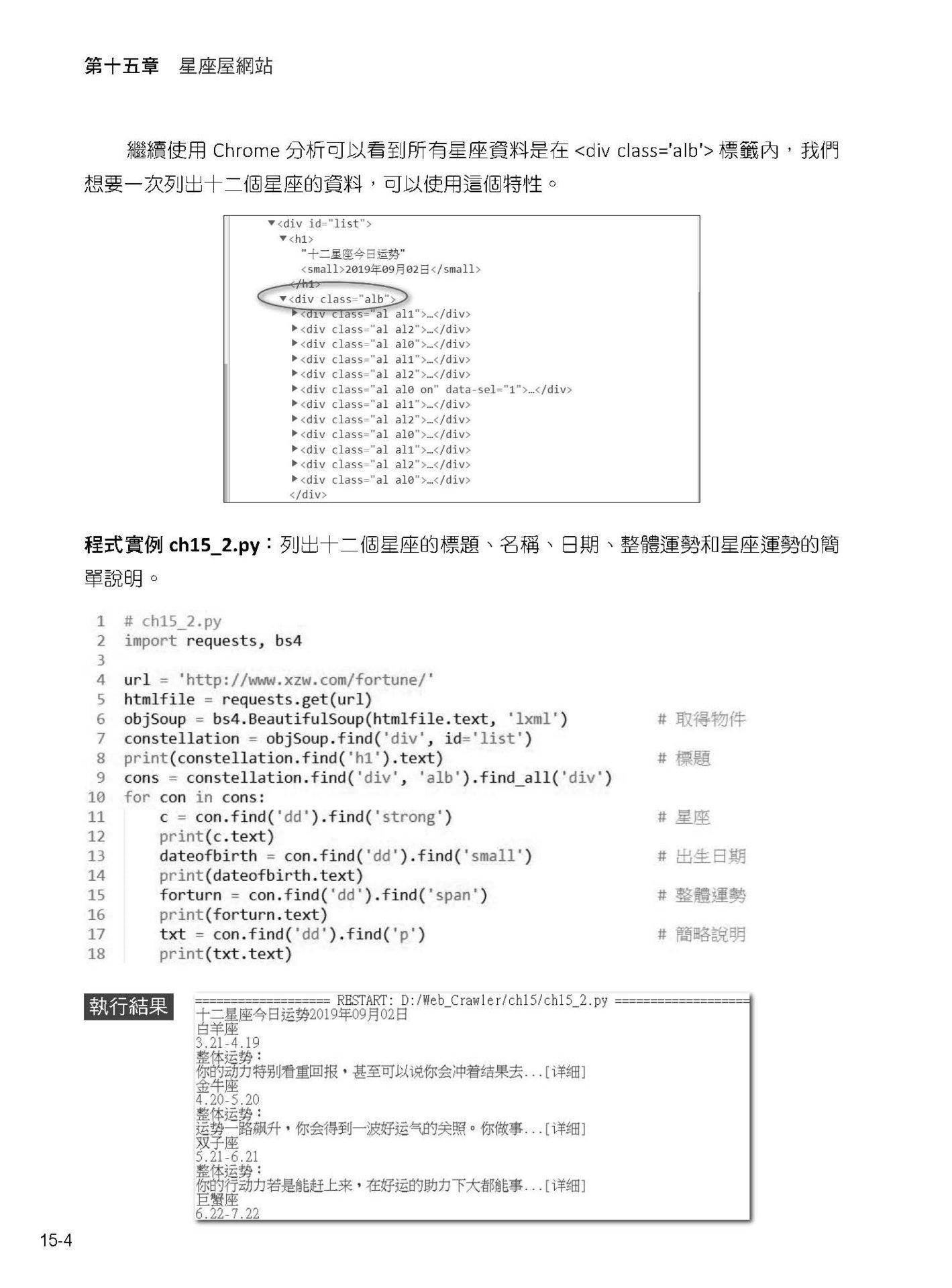 Python 網路爬蟲:大數據擷取、清洗、儲存與分析 -- 王者歸來-preview-8