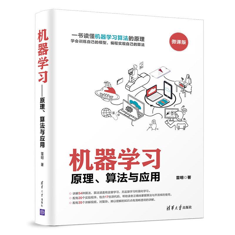 機器學習 — 原理、算法與應用-preview-3
