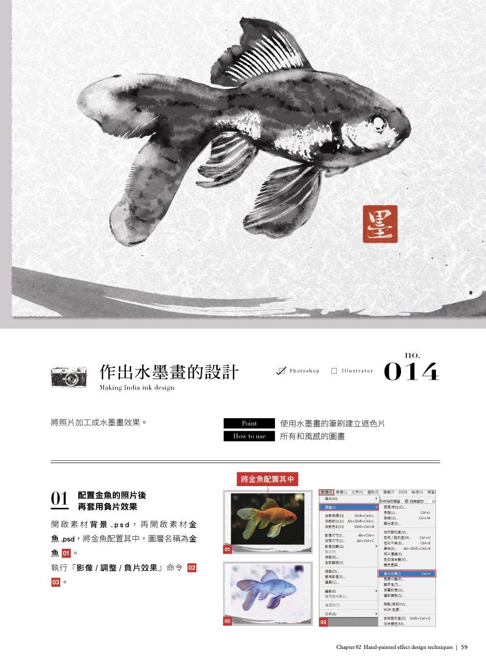 靈感百分百!Photoshop + Illustrator 超犀利特效與創意風格技法-preview-3