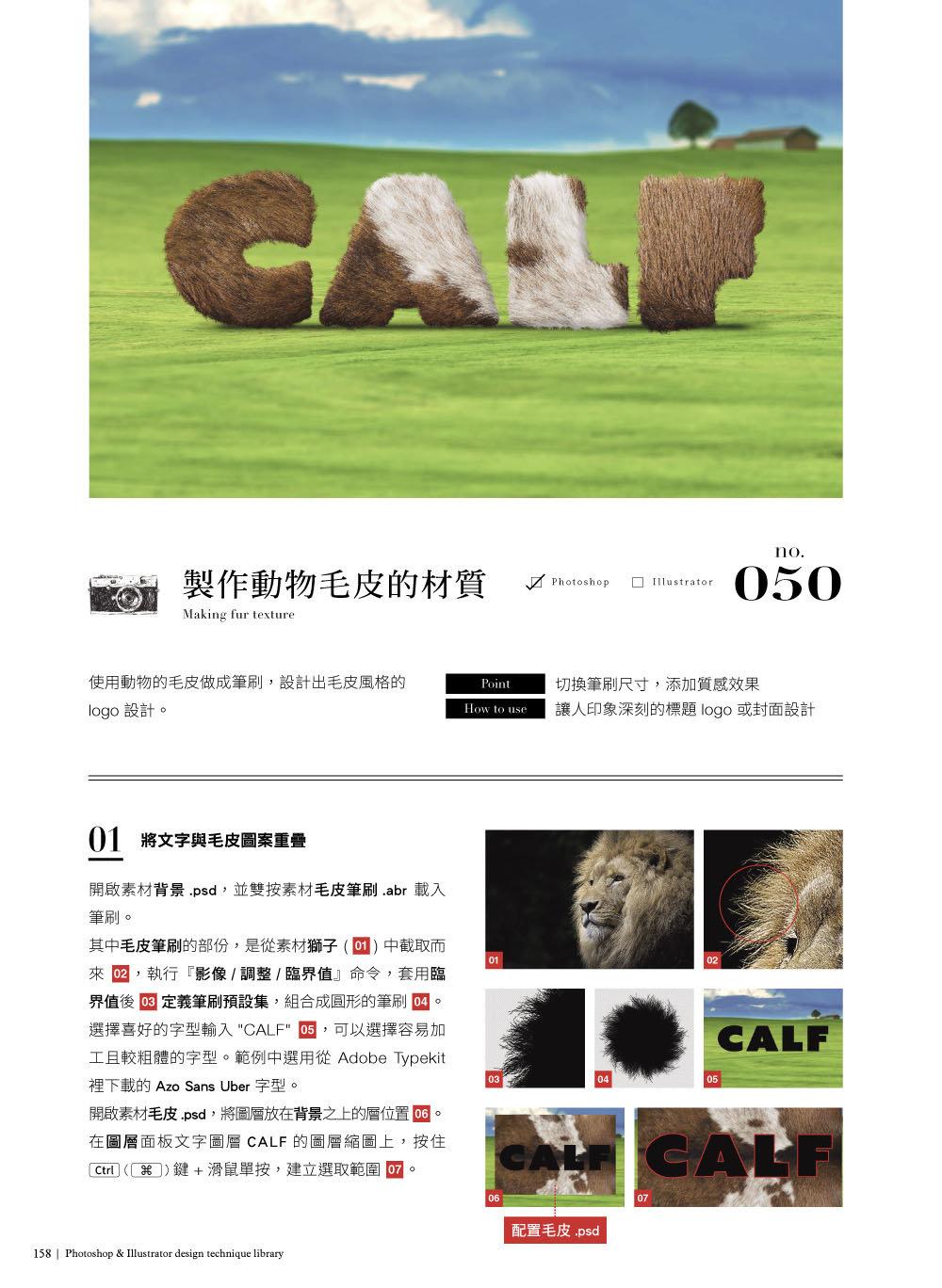 靈感百分百!Photoshop + Illustrator 超犀利特效與創意風格技法-preview-7