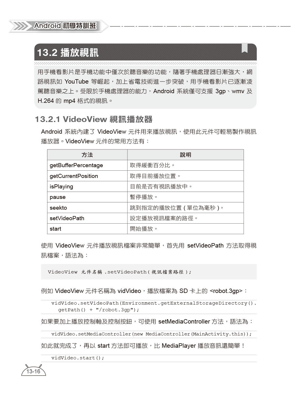 Android 初學特訓班, 9/e (附影音/範例/機器學習教學與Kotlin開發入門電子書)-preview-1