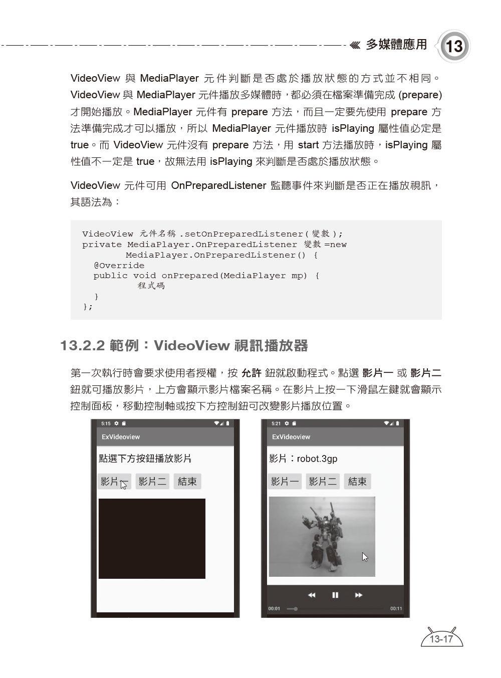 Android 初學特訓班, 9/e (附影音/範例/機器學習教學與Kotlin開發入門電子書)-preview-2