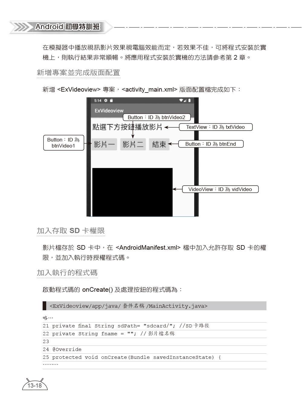 Android 初學特訓班, 9/e (附影音/範例/機器學習教學與Kotlin開發入門電子書)-preview-3