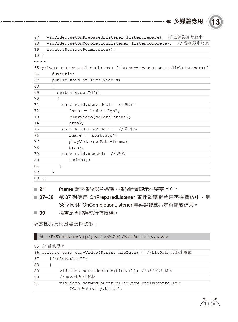 Android 初學特訓班, 9/e (附影音/範例/機器學習教學與Kotlin開發入門電子書)-preview-4