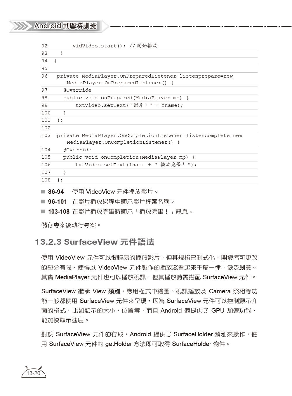 Android 初學特訓班, 9/e (附影音/範例/機器學習教學與Kotlin開發入門電子書)-preview-5